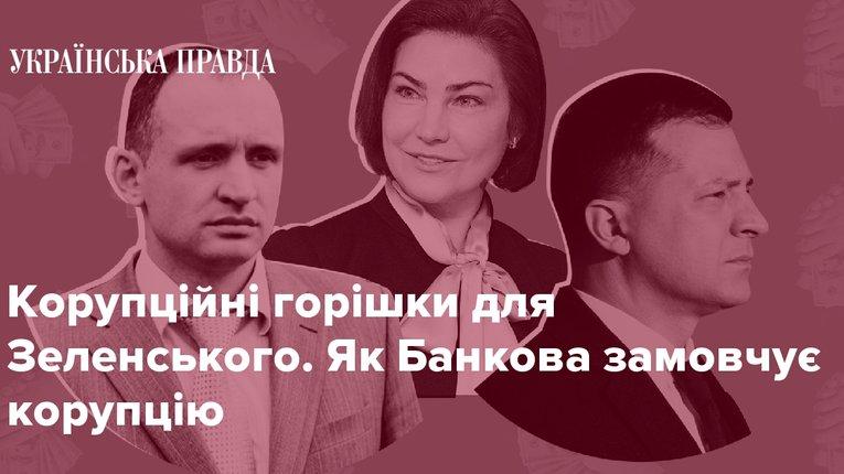 Підслідний Татаров продовжує впливати на формування антикорупційних структур – ЦПК