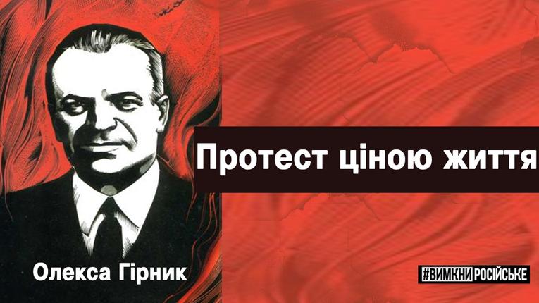 21 січня 1978 року біля могили Шевченка протестуючи проти русифікації спалив себе Олекса Гірник