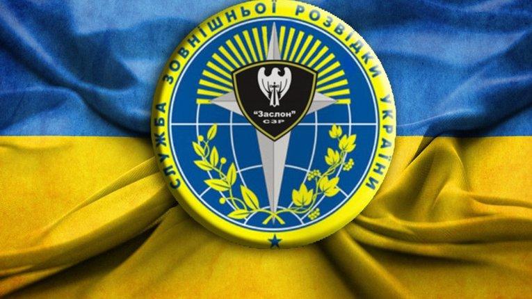 В Україні 24 січня відзначається День зовнішньої розвідки