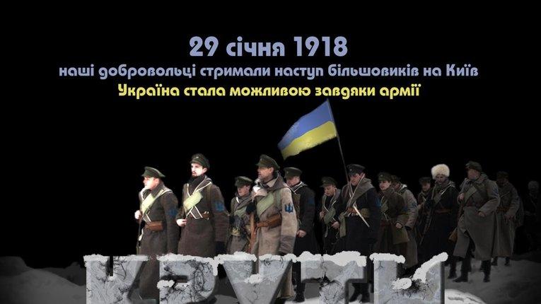 Крути — не забути: українці сьогодні вшановують героїв