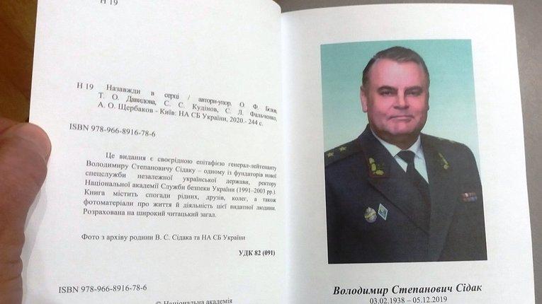 «Назавжди в серці» – збірник спогадів про Володимира Сідака