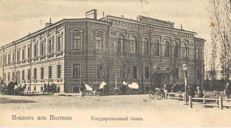Державний банк