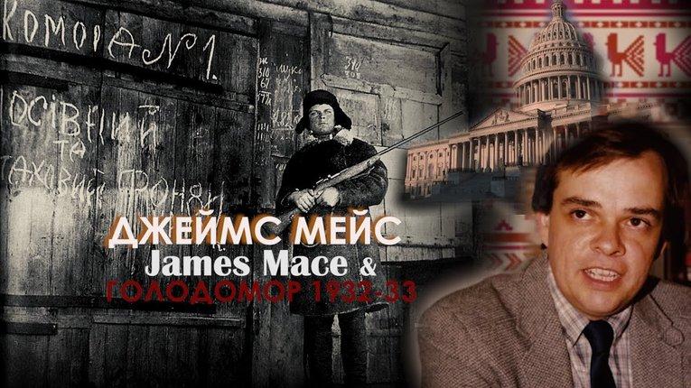 Джеймс Мейс — американський історик, який відкрив світу правду про Голодомор