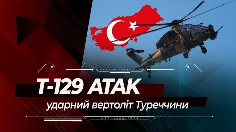 США заблокували постачання Пакистану ударних турецьких вертольотів на 1,5 млрд доларів