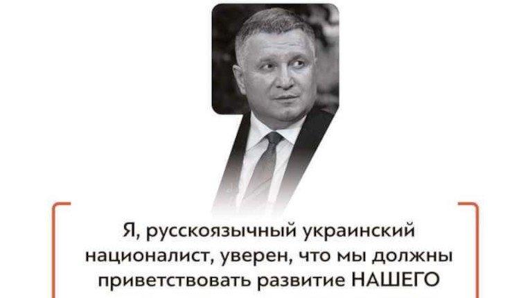 Авакоф готується до здачі України?