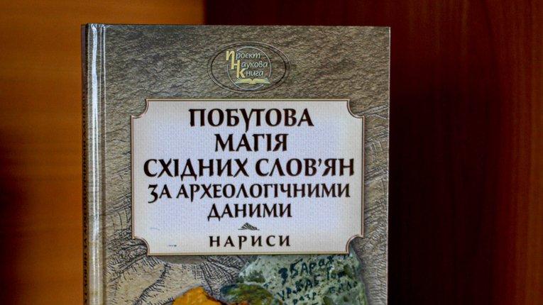 Вийшла книга про звичаї слов'ян, які жили на Полтавщині