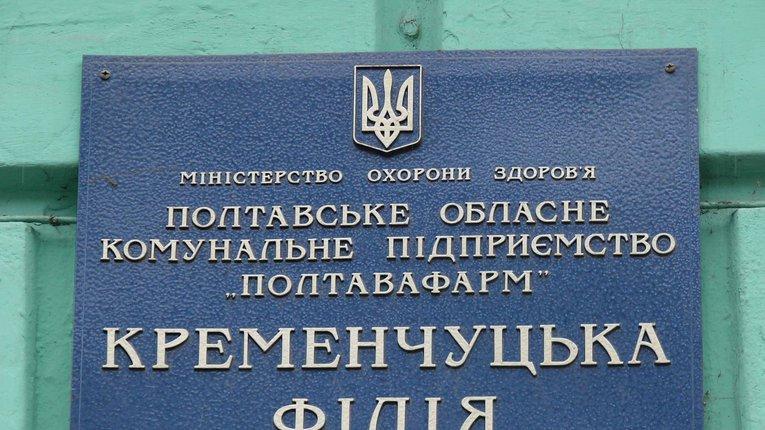 Три аптеки «Полтавафарм» не віддали Кременчуку