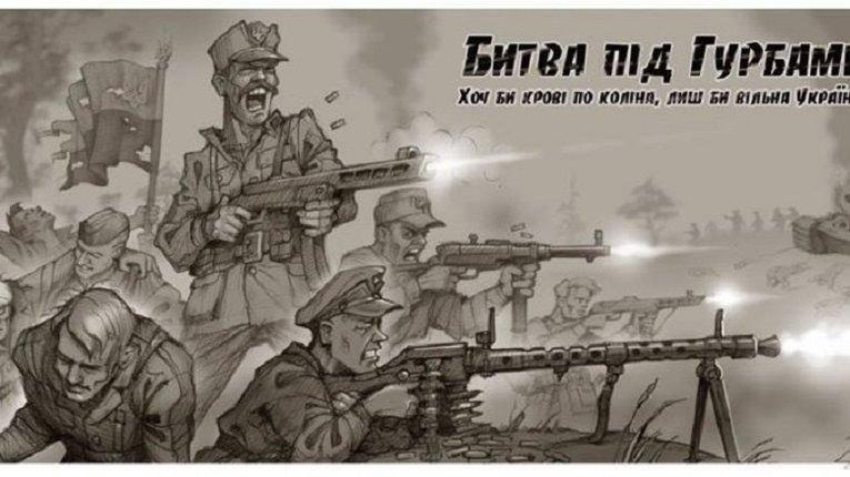 День в історії: 21-25 квітня 1944 року стався найбільший бій між УПА і НКВС