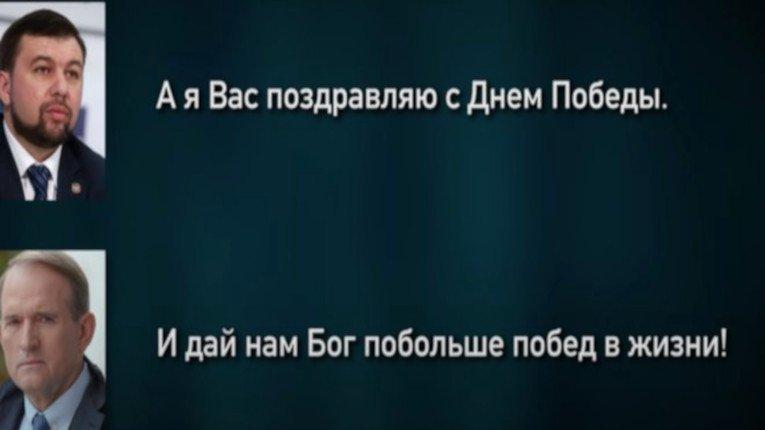 Медведчук у телефонній розмові привітав ватажка терористів Пушиліна