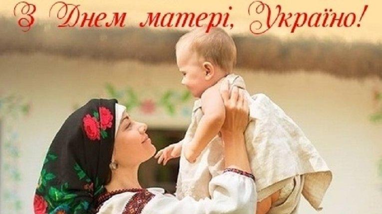 У другу неділю травня українці святкують День матері