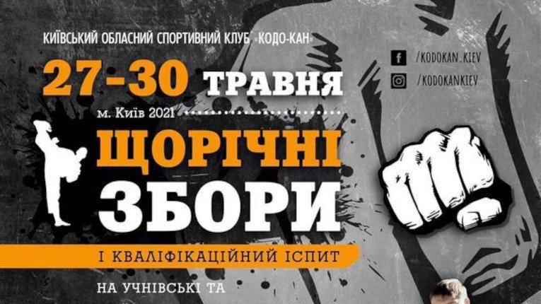 Щорічні збори і кваліфікаційний іспит спортсменів Київського спортивного клубу «Кодо-кан»