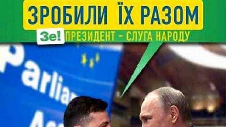 Справа«вагнерівців» поховає Зеленського як президента, — опозиція