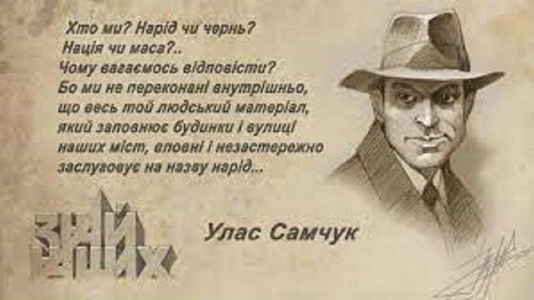 Дев'ятого липня у засвіти відійшов Улас Самчук – автор першого художнього твору про Голодомор