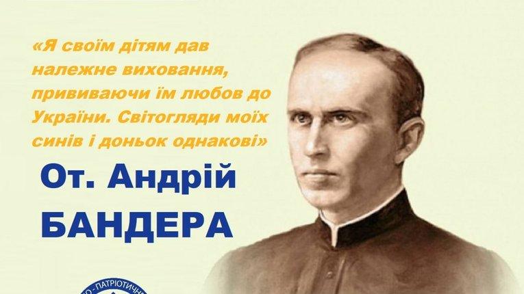 80 років тому у Києві більшовики розстріляли отця Андрія Бандеру – батька Провідника ОУН