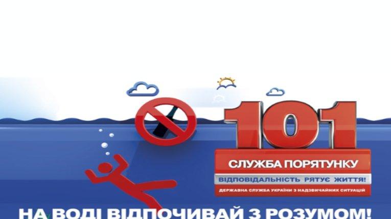 Нехтування правилами безпеки під час відпочинку на водоймах призводить до загибелі громадян