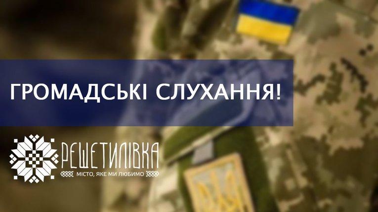 У Решетилівці відбудуться слухання щодо пам'ятника полеглим на Донбасі захисникам України