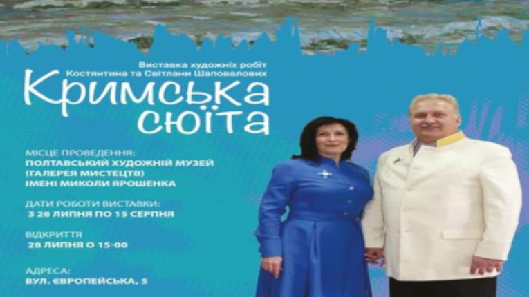 Виставка живопису «Кримська сюїта» у Полтаві