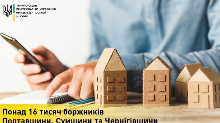На Полтавщині майже 8 тисяч боржників не можуть переоформити майно