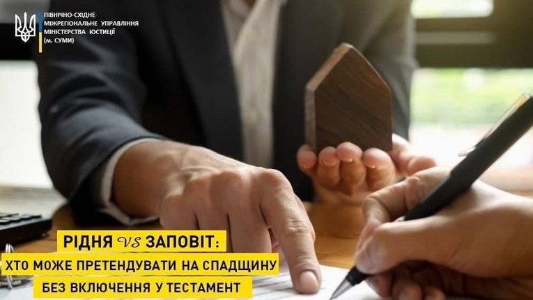 Хто може претендувати на спадщину без включення у заповіт?