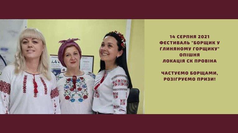 На Полтавщині відбудеться фестиваль борщу