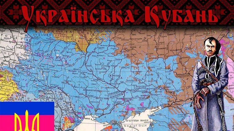 Цього дня, у 1792 році, почалася колонізація українськими козаками Кубані
