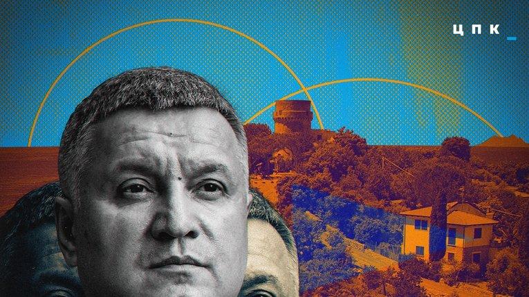 Фірма Авакова не сплачує багатомільйонний кредит за віллу в Італії – ЦПК