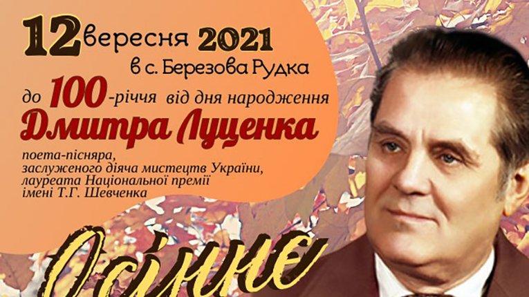На Полтавщині відсвяткують 100-річчя поета Дмитра Луценка