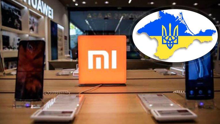 Росіяни, Крим не ваш, — корпорація«Xiaomi»