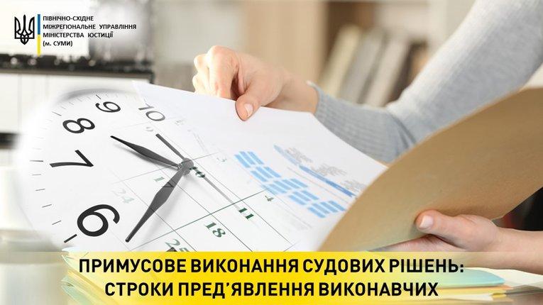 Мін'юст оприлюднив строки пред'явлення виконавчих документів