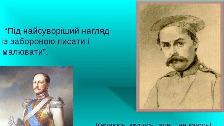 В останнє Шевченка забороняли ще в царські часи, навіть більшовики на таке не наважилися
