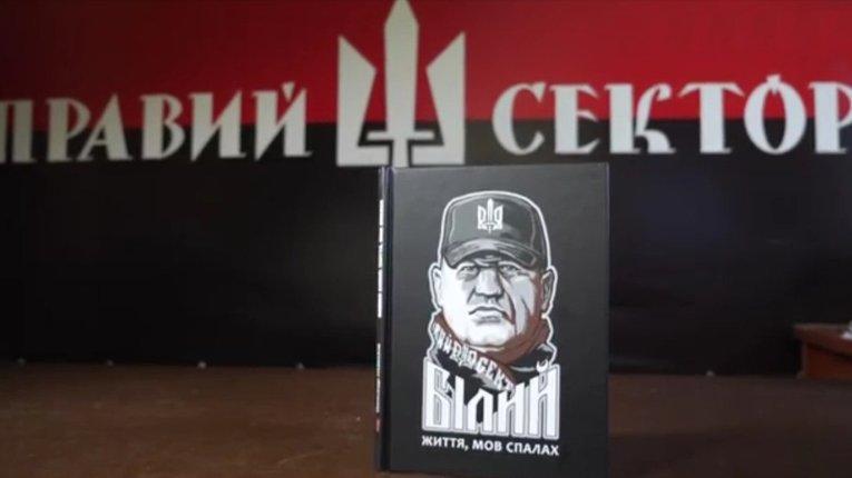 У Полтаві презентують біографію незламного Сашка Білого