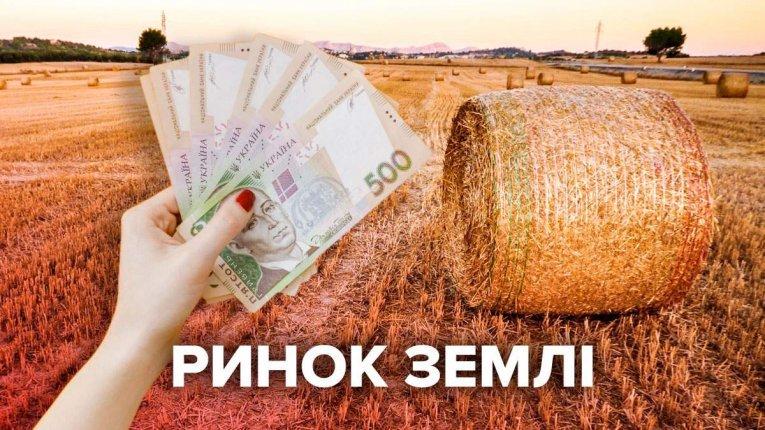 В Україні зареєстрували майже 26 тисяч земельних угод