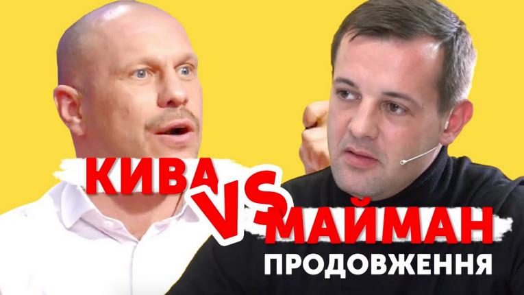 Протистояння ветерана РУВ Михайла Маймана та психічнохворого нардепа Іллі Киви