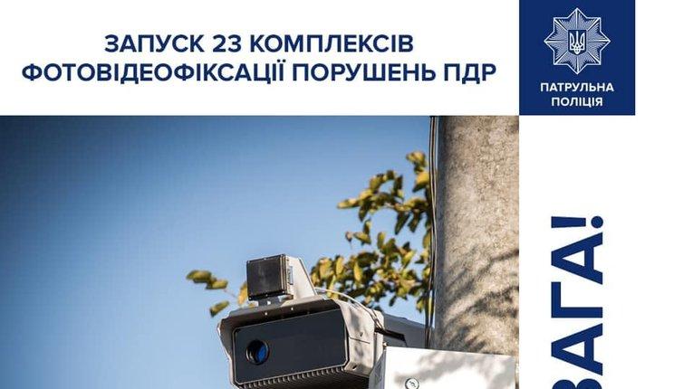 Патрульна поліція звітує про встановлення 23 нових комплексів автофіксації порушень ПДР