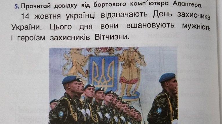 «Експерти» МОН уже перетворили 14 жовтня на «23 фєвраля»