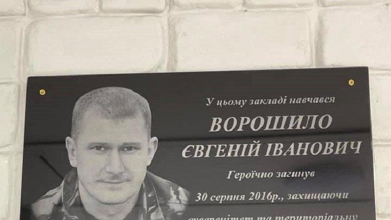 """В Кам'янському відкрили меморіальну дошку бійцеві ДУК """"Правий сектор"""" Євгену Ворошило"""